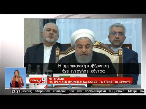 Κλιμακώνεται επικίνδυνα η ένταση μεταξύ Ιράν – ΗΠΑ μετά τις επιθέσεις | 14/06/2019 | ΕΡΤ