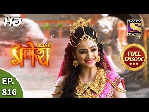 Vighnaharta Ganesh - Ep 816 - Full Episode - 22nd January, 2021