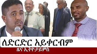 Ethiopia: የኢትዮታይምስ የዕለቱ ዜና | EthioTimes Daily Ethiopian News | August, 22 | Shimelis Abdisa | Sidama