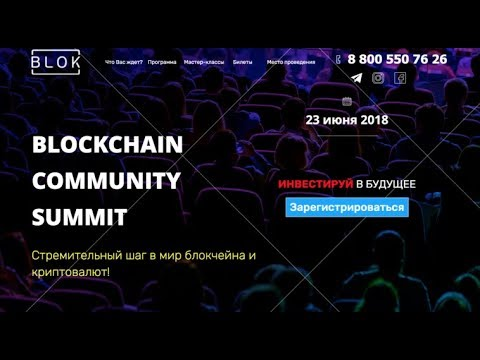 Блоккчаин Комманити Саммит. 23.06.2018.