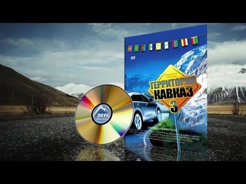 Музыка Кавказа!  Территория Кавказ (концерт) (видео)