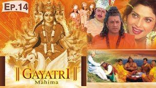 Subscribe to this channel and stay tuned:http://bit.ly/UltraBhaktiGayatri Mahima  Mythological Serial  Episode 14This is a serial based on Hindu mythological stories that glorify the significance, important and potential of Goddess Gayatri and the Gayatri Mantra.Starcast : Arun Govil, Varsha Usgaonkar, Anil Pachauri, Daman Maan, Anuradha Tiwari, Ayush Pandey, Shashi Sharma, Mona Parikh, Manohar Pandit, Surendra Raina, Vishal Lalwani.Story/Dialouges : C.K. MastLyrica : Dharmesh TiwariMusic : Nandu HonapPlayback Singer : Anuradha Paudwal, Suresh Wadkar, Sadhna Sargam, Ravindra SatheProducer : Meena TewariScreebplay & Direction : Dharmesh Tiwari