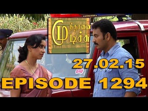 Mundhanai Mudichu 27-02-2015 Sun tv Serial 27th February 2015  Episode 1294  Watch Mundhanai Mudichu Serial Online