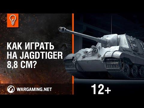 Как играть на Jagdtiger 8,8 cm?
