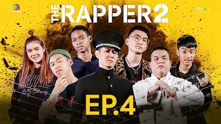 THE RAPPER 2 | EP.04 | Audition | 04 มี.ค. 62 Full HD