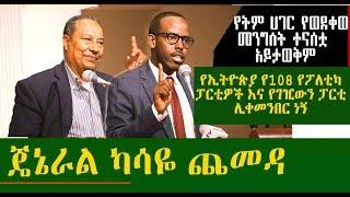 የተደራጀውን ሰራዊት አፈረሱት - የራሳቸውን ሌቦች አሰገቡ ጄኔራል ካሳዬ ጨመዳ | Ethiopia