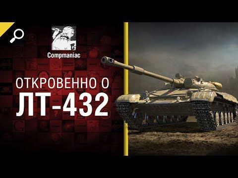 Откровенно о ЛТ-432 -  от Compmaniac [World of Tanks]