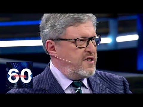 Григорий Явлинский на ток-шоу 60 минут