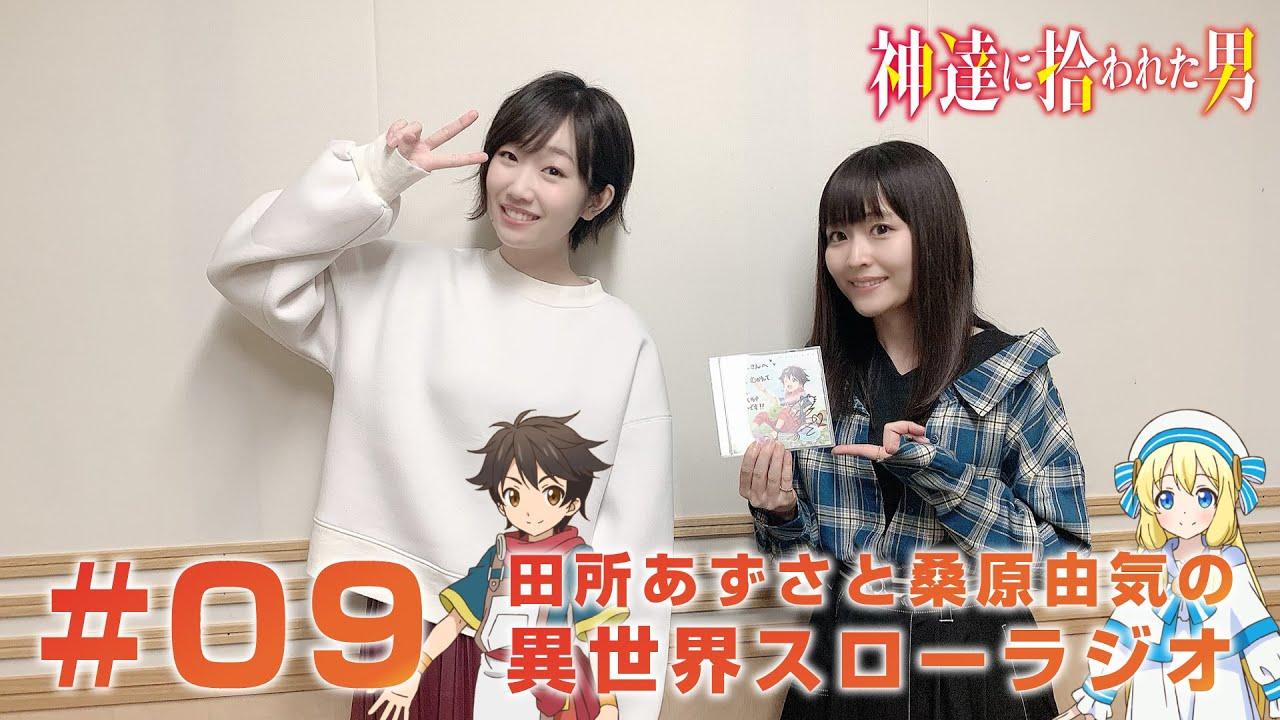 『神達に拾われた男 田所あずさと桑原由気の 異世界スローラジオ』#09