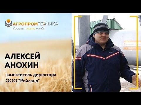 """Отзыв о зерносушилке в Орловской области ООО """"Рейланд"""""""