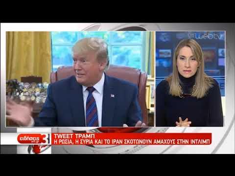 Ντ. Τραμπ: Η Τουρκία «προσπαθεί σκληρά» για να αποτρέψει τη σφαγή στη Συρία | 27/12/2019 | ΕΡΤ