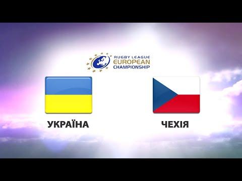 Регбі. Чемпіонат Європи. Україна - Чехія [запис трансляції]