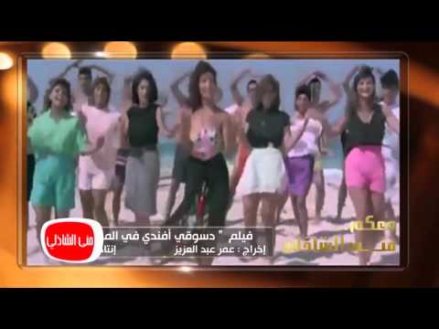 """الفنان عزت العلايلي يغني بصوته في فيلم """"دسوقي أفندي في المصيف"""""""