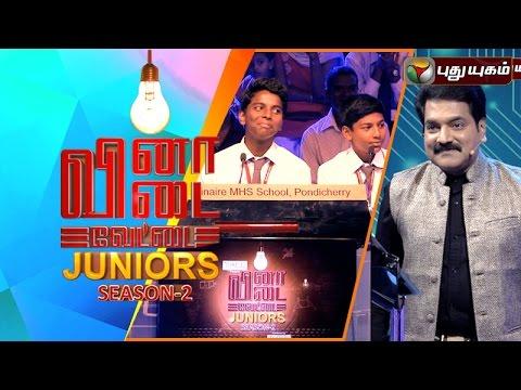 Vina Vidai Vettai Juniors (Season2) | 04/10/2015 | Puthuyugam TV