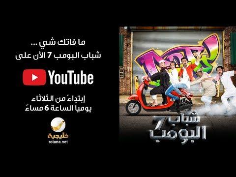 شباب البومب 7 على يوتيوب خليجية إبتداءً من الثلاثاء يومياً الساعة 6 مساءً