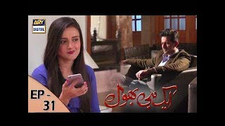 Ek hi bhool Episode - 31 - 11th July 2017 only on ARY Digital Official YouTube Channel. Ek hi bhool is a story of two sisters and ...