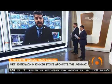 Μεγάλες δυσκολίες στην κυκλοφορία στους δρόμους της Αθήνας | 09/03/2020 | EΡΤ