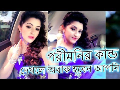 Download পরীমনির কান্ড দেখলে অবাক হবেন আপনি   Porimoni Roshan   Rokto Bangla movie HD Mp4 3GP Video and MP3