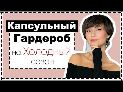 КАПСУЛЬНЫЙ ГАРДЕРОБ на ХОЛОДНЫЙ СЕЗОН из УКРАИНСКИХ БРЕНДОВ | 15 … видео