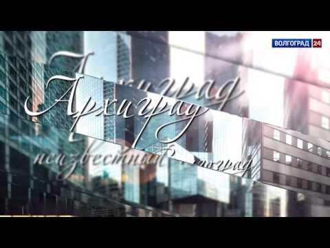 Восстановление Сталинграда. Часть 2. Нереализованные проекты. Выпуск от 12.07.2017