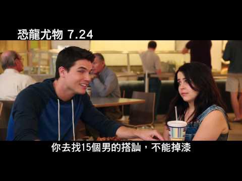 電影【恐龍尤物】7/24上映