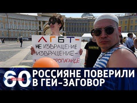 60 минут. ТЕОРИЯ ЗАГОВОРА: Россия угрожает мировому порядку? От 21.08.2018 (видео)