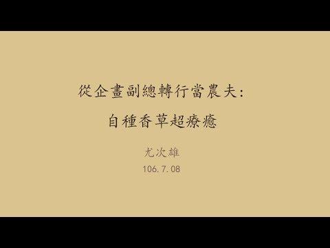 20170708高雄市立圖書館岡山講堂—尤次雄:從企畫副總轉行當農夫:自種香草超療癒