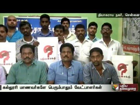 Puthiya-Sakthi-Katchi-releases-second-list-of-candidates