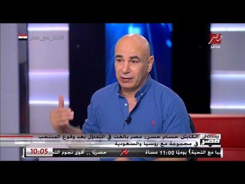حسام حسن يحدد أخطاء مباراة مصر وروسيا