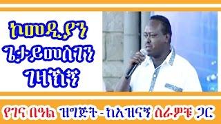 ልዩ የገና በዓል ዝግጅት ኮመዲያን ጌታይመስገን ገዛኽኝ ደስታን እንዲህ ከአዝናኝ ስራዎቹ Ethiopian Christmas Gena (from EBC)