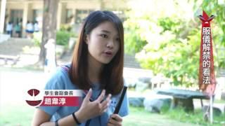 家齊女中學生對服儀解禁的看法