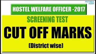 The Andhra Pradesh Public Service Commission has conducted Screening Test for filling up of 100 posts of Hostel Welfare Officer, Grade-II (Male and Female) in AP BC Welfare Subordinate Services at 13 Districts of Andhra Pradesh .The commission has released the Results of Screening Test (District wise) Exam held on 11/06/2017 Hostel Welfare Officers (Notification No.37/2016 ) and Main Examination to be Held on 21/09/2017.
