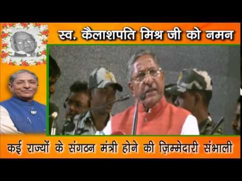 Tribute to Shri Kailashpati Mishra [Part-3]