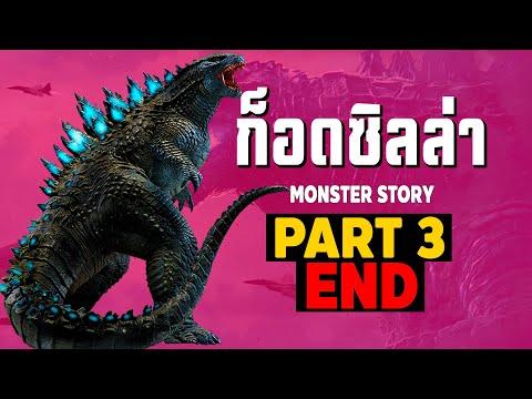 [3]การเดินทางของ Godzilla ในจักวาลภาพยนต์ Monsterverse Part3
