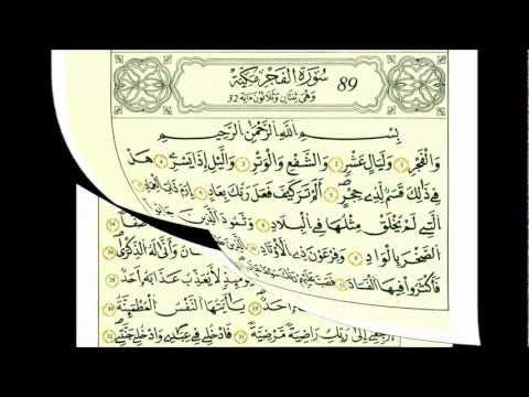سورة الفجر-الشيخ علي الحذيفي