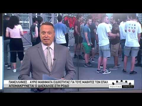 Τίτλοι Ειδήσεων ΕΡΤ3 18.00 | 10/06/2019 | ΕΡΤ