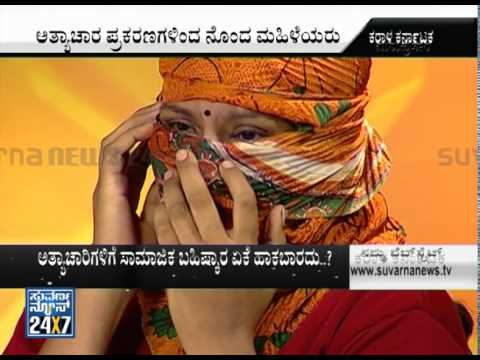 Karala Karnataka _ BLACK DAY DISCUSSION - seg2 - SuvarnaNews