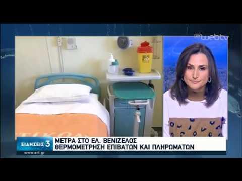 Άσκηση προσομοίωσης στο Μποδοσάκειο νοσοκομείο | 05/02/2020 | ΕΡΤ