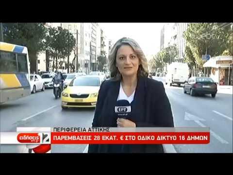 Παρεμβάσεις 28 εκατ. ευρώ στο οδικό δίκτυο 16 Δήμων της Αττικής | 22/01/19 | ΕΡΤ
