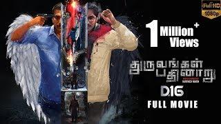 Video Dhuruvangal Pathinaaru D16 Tamil Full HD Movie - Rahman   Karthick Naren MP3, 3GP, MP4, WEBM, AVI, FLV April 2018