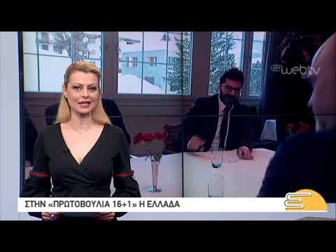 Τίτλοι Ειδήσεων ΕΡΤ3 10.00 | 12/04/2019 | ΕΡΤ
