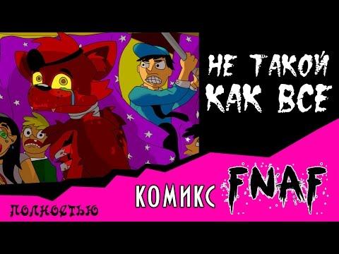 Не такой как все  (комикс FNAF) ПОЛНОСТЬЮ (видео)