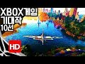 출시예정 XBOX 게임 기대작 10선 [제로]