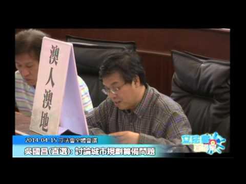 吳國昌第一份口頭質詢20140415