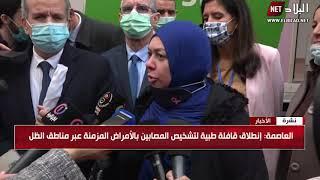 العاصمة : إنطلاق قافلة طبية لتشخيص المصابين بالأمراض المزمنة عبر مناطق الظل