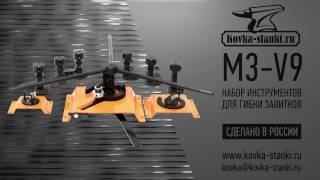 Инструмент для гибки завитков Blacksmith M3-V9: обзор обновленной модели