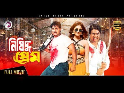 Nishiddho Prem   Bangla Movie   Omar Sani, Shilpa, Alexander Bo   2018 Full HD 1080p