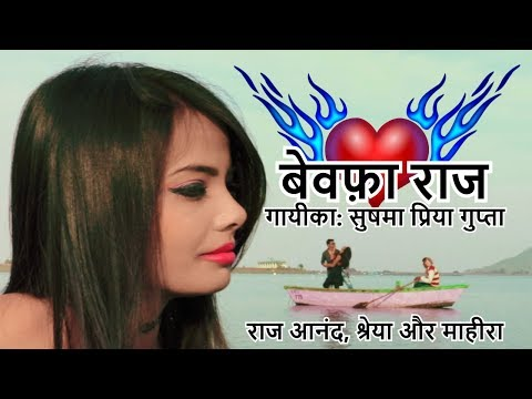 Video 💔 बेवफ़ा राज 💔 | Bewafa Raj | Nagpuri Song Video 2018 | Sushma Priya | Valentine's Day Song download in MP3, 3GP, MP4, WEBM, AVI, FLV January 2017
