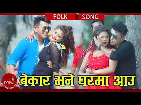 (New Lok Dohori 2074/2018 | Bekar Bhane Gharma Aau ... 7 minutes, 6 seconds.)