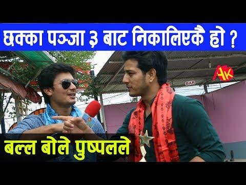 (छक्का पञ्जा ३का लागी पुष्पललाई दीपाश्री को १ कल आएको थियो, निकालिएकै हो ? | Chakka Panja 3 || Puspal - Duration: 16 minutes.)